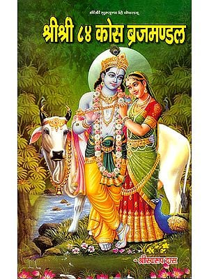 श्री श्री 84  कोस ब्रजमण्डल: Shri Shri 84 Kosa Vraja Mandala