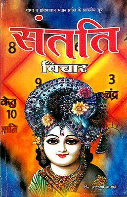 संतति विचार: Santati Vichar