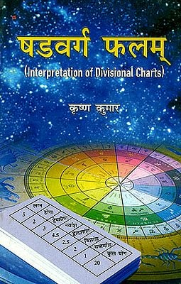 षड्वर्ग फलम: Interpretation of Divisional Charts