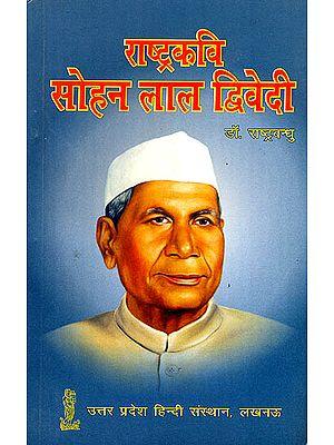 राष्ट्रकवि सोहनलाल द्विवेदी: National Poet of Sohan Lal Dwivedi