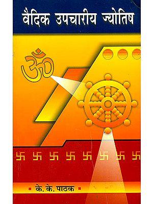 वैदिक उपचारीय ज्योतिष: Vedic Upchariya Jyotish