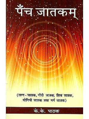 पँच जातकम्: Panch Jatakam