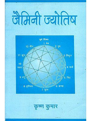 जैमिनी ज्योतिष: Jaimini Jyotish