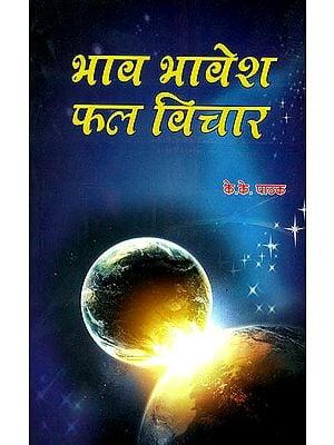 भाव भावेश फल विचार: Bhav Bhavesh Phal Vichar