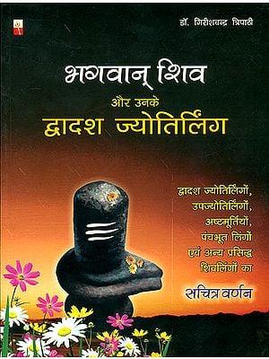 भगवान शिव और उनके द्वादश ज्योतिर्लिंग: Lord Shiva and His Twelve Jyotirlingas