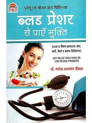 ब्लड प्रेशर से पाएँ मुक्ति: Get Relief from High or Low Blood Pressure