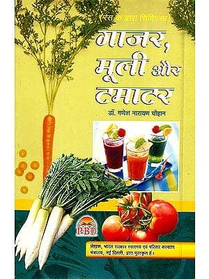रसो के द्वारा चिकित्सा (गाजर, मूली  और टमाटर): Juice Therapy (Carrots, Radish and Tomato)