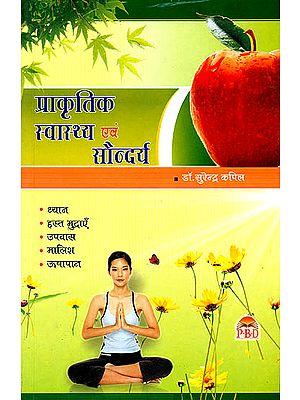 प्राकृतिक स्वास्थ एवं सौन्दर्य: Natural Health and  Beauty