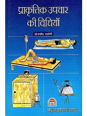 प्राकृतिक उपचार की विधियाँ: Methods of Natural Treatment