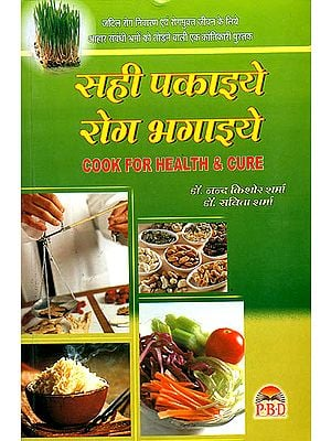 सही पकाइये रोग भगाइये: Cook for Health and Cure