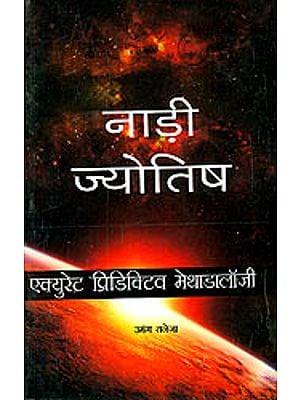 नाड़ी ज्योतिष  एक्युरेट प्रिडिक्टिव मेथाडालॉजी: Nadi Jyotisha - Accurate Predictive Methodology