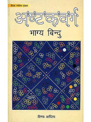 अष्टकवर्ग भाग्य बिन्दु: Ashatakvarga Bhagya Bindu