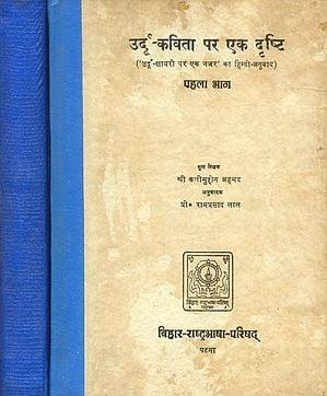 उर्दू कविता पर एक दृष्टि ('उर्दू शायरी पर एक नज़र' का हिन्दी अनुवाद) - Look at Urdu Poetry  (Set of 2 Volumes): A Rare Book
