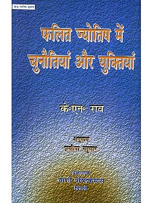 फलित ज्योतिष में चुनौतियों और युक्तियां: Challenges and Tips in Phalit Jyotish