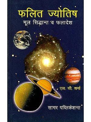 फलित ज्योतिष मूल सिद्धान्त व फलादेश: Phalit Jyotish (Basic Principles and Predictions)