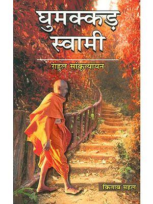धुमक्कड़ स्वामी: Ghumakkad Swami