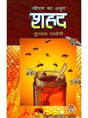 जीवन का अमृत शहद: Honey - The Nectar of Life