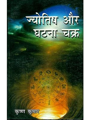 ज्योतिष और घटना चक्र: Astrology and Cycle of Events
