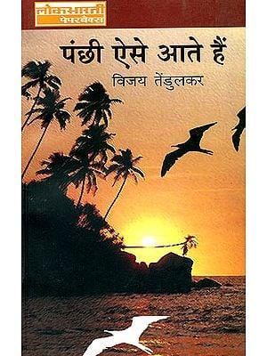 पंछी ऐसे आते हैं:  Panchi Aise Aate hai