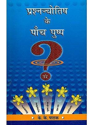 प्रश्नज्योतिष के पाँच पुष्प: The Five Flowers of Prashna Jyotish