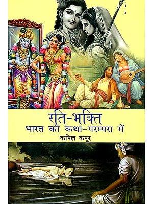 रति भक्ति - भारत की कथा-परम्परा में: Rati Bhakti in the Indian Tradition