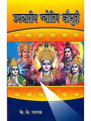 उपचारीय ज्योतिष कौमुदी: Upchariya Jyotish Kaumudi