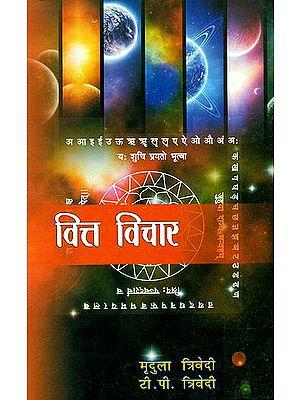 वित्त विचार: Money Matters in Astrology