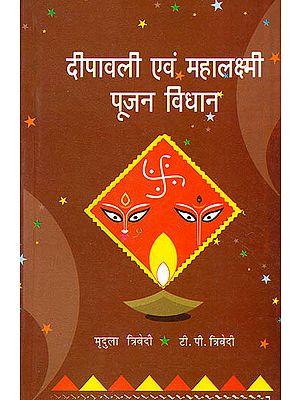 दीपावली एवं महालक्ष्मी पूजन विधान: The Method of Diwali and Mahalakshmi Worship