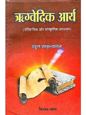 ऋग्वेदिक आर्य (ऐतिहासिक और सांस्सकृतिक अध्ययन): Rigvedic Arya (Historical and Cultural Studies)