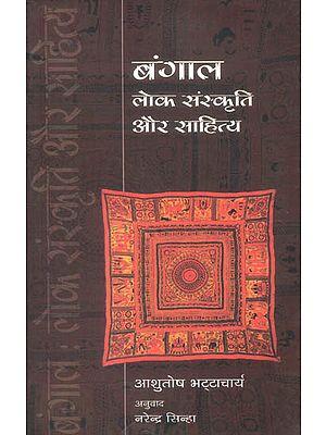 बंगाल (लोक संस्कृति और साहित्य): Folk Culture and Literature of Bengal