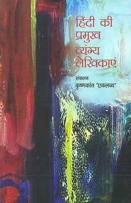 हिंदी की प्रमुख व्यंग्य लेखिकाएं: Women Humour Writers in Hindi