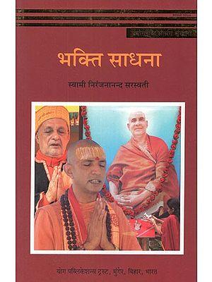 भक्ति साधना: Bhakti Sadhana