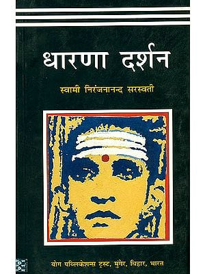 धारना दर्शन: Dharana Darshan