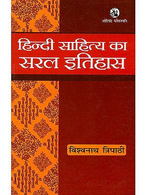 हिन्दी साहित्य का सरल इतिहास: A Simple History of Hindi Literature