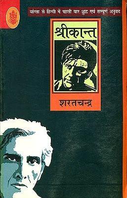 श्रीकान्त: Shrikant