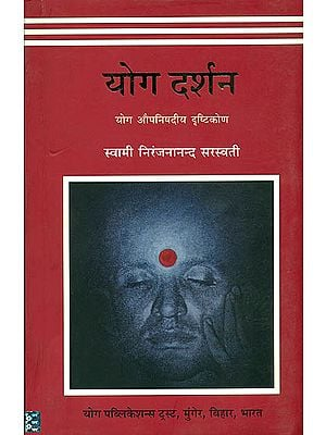 योग दर्शन: Yoga Darshan (Vision of the Yoga Upanishads)