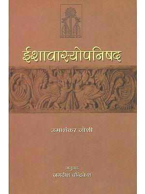 ईशावास्योपनिषद: Ishavasya Upanishad