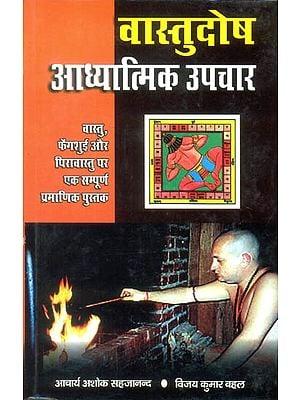 वास्तुदोष आध्यात्मिक उपचार: Spiritual Remedies for Vastu Dosha