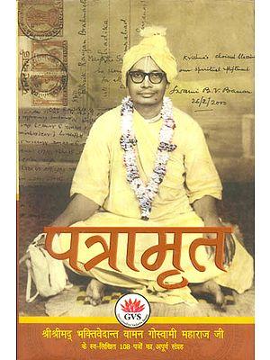 पत्रामृत: Letters of Bhaktivedant Vaman