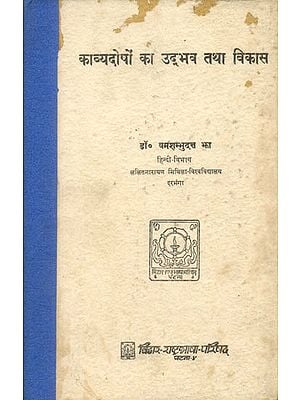 काव्यदोषों का उद्भव तथा विकास: Defects in Poetry (Kavya Dosha) Origin and Development  (A Rare Book)
