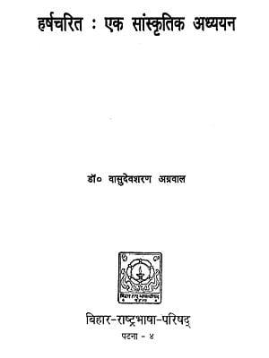 हर्षचरित - एक सांस्कृतिक अध्ययन: Harshcharita - A Cultural Study (An Old and  Rare Book)