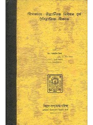 चित्रकाव्य - सैध्दान्तिक विवेचन एवं ऐतिहासिक विकास: Chitra Kavya (Image Poetry)- Principles and Historical Development  (A Rare Book)