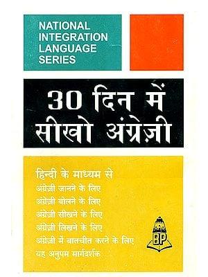 30 दिन में सीखो अंग्रेज़ी: Learn English in 30 days