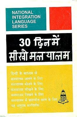 30 दिन में सीखो मलयालम: Learn Malayalam in 30 Days