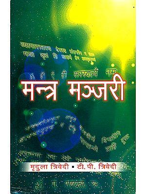 मन्त्र मञ्जरी: Mantra Manjari
