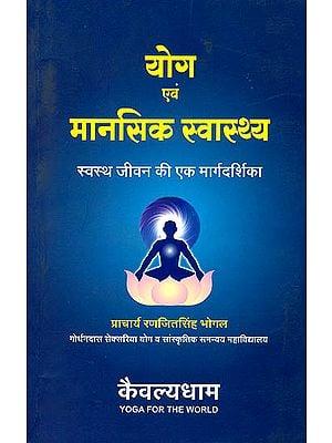 योग एवं मानसिक स्वास्थ्य- स्वस्थ जीवन की एक मार्ग दर्शिका: Yoga and Psychic Health