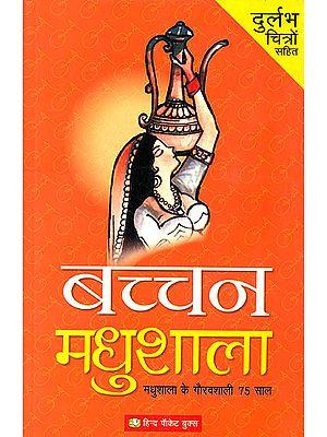 बच्चन मधुशाला: Bachchan Madhushala
