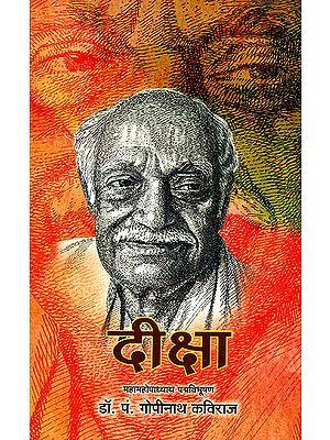 दीक्षा: Diksha by Gopinath Kaviraj