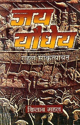 जय यौधेय A Historical Novel by Rahul Sankrityayan
