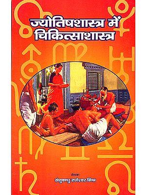 ज्योतिषशास्त्र में चिकित्साशास्त्र: Medical Astrology